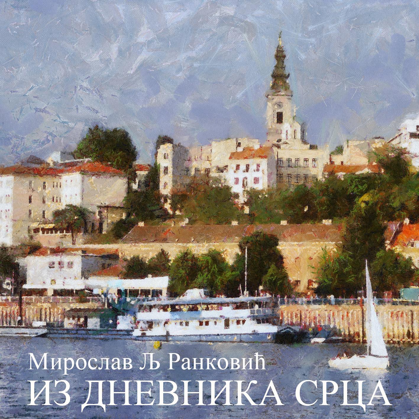 Београдска љубавна