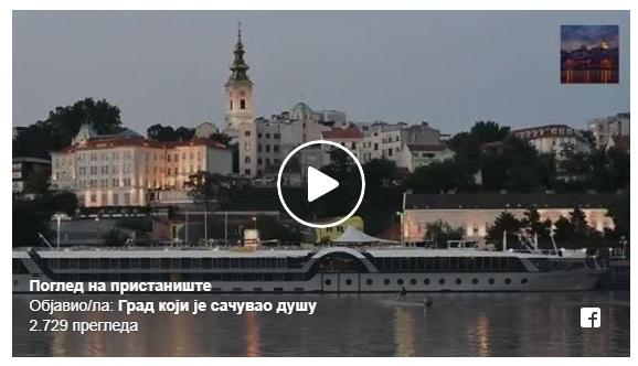 Интермецо – Поглед на пристаниште