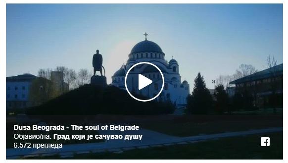 Душа Београда